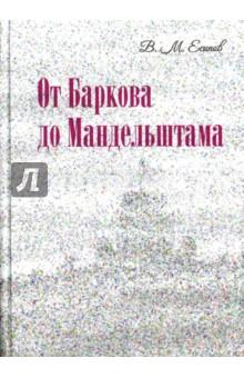 От Баркова до Мандельштама
