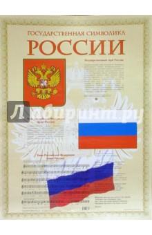 Плакат: Государственная символика России (А2)