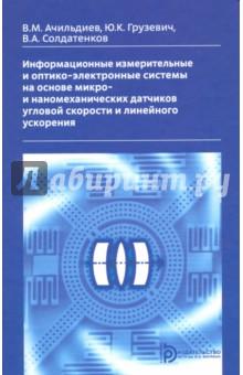 Информационные измерительные и оптико-электронные системы на основе микро- и наномеханических датчикРадиоэлектроника. Связь<br>Рассмотрены основные физические принципы работы и особенности функционирования гироскопов различных видов. Исследованы микромеханические гироскопы и акселерометры с рамочной и консольной конструкциями чувствительного элемента с емкостными и автоэлектронными преобразователями и наноэлектромеханические измерительные преобразователи для измерения тепловых полей малой интенсивности в инфракрасной и терагерцовой областях спектра. Предложены способы изготовления и локальной инициализации вискера по переменному току после формирования механической структуры чувствительного элемента. Описан синтез регуляторов методом модального управления и идентификации коэффициентов чувствительности к температуре и напряжению питания. Приведены примеры схем построения, моделирования и испытаний систем управления и навигации летательных микроаппаратов на основе бесплатформенных инерциальных блоков, различных информационно-измерительных средств с использованием наклономеров, оптико-электронных устройств наблюдения с определением координат удаленных объектов и нашлемных систем ориентации.<br>Для студентов, аспирантов, инженеров и научных работников.<br>