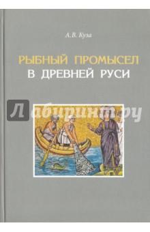 Рыбный промысел в Древней Руси