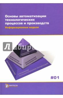 Основы автоматизации технологических процессов и производств. Том 1. Информационные модели