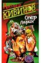 Кивинов Андрей Владимирович. Опер Ларин