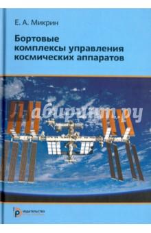 Бортовые комплексы управления космических аппаратов