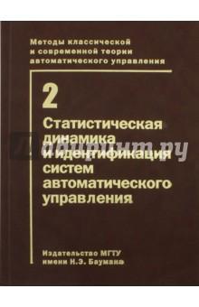 Методы классической и современной теории автоматического управления. В 5 томах. Том 2. Статистическ