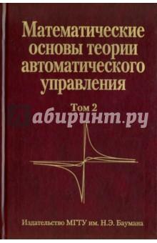Математические основы теории автоматического управления. В 3-х томах. Том 2