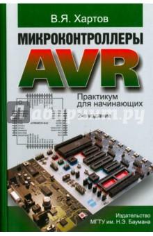 Микроконтроллеры AVR. Практикум для начинающихРадиоэлектроника. Связь<br>Практикум содержит материалы для изучения микроконтроллеров AVR с архитектурой RISC. Рассмотрены необходимые инструментальные средства и предложен большой комплект учебных программ для изучения функциональных возможностей микроконтроллеров. Тематика учебного пособия охватывает практически все аспекты архитектуры микроконтроллеров. Базовые программы могут быть использованы в качестве основы для обучения и самостоятельного программирования на языке Ассемблер AVR в курсовом и дипломном проектировании.<br>Материалы книги автор использует в учебном процессе в МГТУ им. Н.Э. Баумана.<br>Для студентов высших и средних специальных учебных заведений, обучающихся по направлению Информатика и вычислительная техника.<br>2-е издание, исправленное и дополненное.<br>