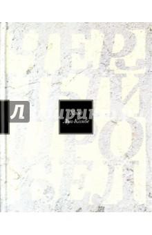Чёрный пробел. Избранные произведенияКлассическая зарубежная проза<br>В сборник избранной прозы классика французского модернизма Клода Луи-Комбе (р. 1932) вошли мифо-биография Георга Тракля Вонзайся, черный терновник, онтологический триллер Пробел, психоаналитическое евангелие Книга сына и две незавершенных Увертюры, моделирующие основные темы творчества Луи-Комбе.<br>