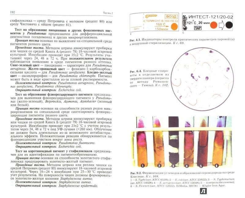 Санитарная микробиология учебник