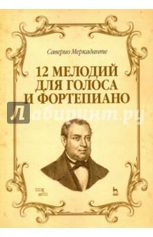12 мелодий для голоса и фортепиано. НотыМузыка<br>Саверио Меркаданте (1795-1870) - итальянский композитор, автор около 60 опер, многих симфонических и камерных произведений, а также профессор вокала и директор консерватории Неаполя. Двенадцать вокализов (12 мелодий), представленные в настоящем сборнике, были написаны композитором для Терезы Титьенс (1831-1877), немецкой оперной певицы (сопрано), одной из прославленных примадонн своего времени. Книга адресована певцам, студентам вокальных отделений консерваторий, музыкальных училищ, вокальным педагогам.<br>