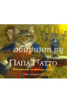 Папа ГаттоСказки зарубежных писателей<br>Папа Гатто, доверенный советник принца, узнает, что внешность человека может быть обманчивой, после того как нанимает нерадивую и жадную, но очень красивую девушку Софию ухаживать за его детьми, восемью крошечными котятами. К моменту, когда Папа Гатто понимает свою ошибку, его дом уже запущен, за котятами никто не ухаживает, а фамильное украшение оказывается в руках Софии. К счастью, вторая няня для котят, Беатриче, относится к ним с любовью, и заботливый отец понимает, что на этот раз он не ошибся. Но у коварной Софии свои планы… <br>С удивительным поворотом сюжета, абсолютно сказочным концом и изысканными иллюстрациями эта итальянская сказка несомненно будет иметь успех у всех любителей и хозяев кошек и у всех неисправимых романтиков.<br>
