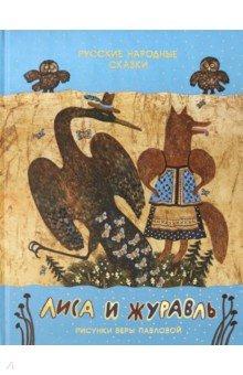 Лиса и журавль. Русские народные сказки фото