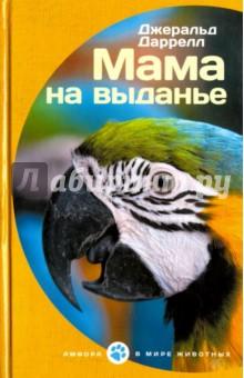 Мама на выданьеКлассическая зарубежная проза<br>Это сборник юмористических рассказов о животных и их старших собратьях - людях.<br>