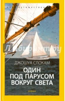 Один под парусом вокруг светаЗаметки путешественника<br>Книга моряка, путешественника и писателя Джошуа Слокама является увлекательным описанием первого в мире одиночного кругосветного путешествия на небольшой яхте.<br>