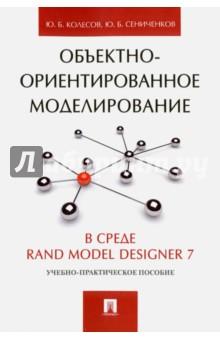 Объектно-ориентированное моделирование в среде Rand Model Designer 7. Учебно-практическое пособиеГрафика. Дизайн. Проектирование<br>Предлагаемая вашему вниманию книга - практическое руководство по компьютерному моделированию сложных динамических многокомпонентных событийно-управляемых систем. Основное внимание уделено технологии объектно-ориентированного моделирования, позволяющей читателю проектировать и исследовать модели природных и технических объектов и систем различного типа и сложности, в соответствии со стандартом de facto, каким стал сегодня язык Unified Modeling Language (UML). На простых, хорошо известных инженерам со студенческой скамьи примерах авторы постарались показать, как создаются современные компьютерные модели и проводится вычислительный эксперимент.<br>В этой книге теории моделирования уделяется ровно столько внимания, сколько нужно практикам для понимания и внутреннего примирения с современной объектно-ориентированной технологией создания и подготовки модели к проведению научных экспериментов или использованию ее на производстве. В то же время в книге на примерах иллюстрируются все практически значимые научные подходы к моделированию, воплощенные в различных средах визуального моделирования.<br>Несомненным достоинством книги является выбор отечественной среды визуального моделирования Rand Model Designer 7 (www.mvsiudium.com) для иллюстрации возможностей современного компьютерного моделирования.<br>