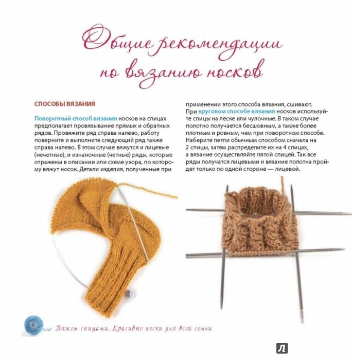 Вязание спицами носок и шапок 103
