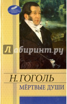 Мертвые душиКлассическая отечественная проза<br>Поэма Н. В. Гоголя Мёртвые души вошла в историю русской литературы как вершина сатирического реализма. В своем бессмертном произведении, потрясшем, по словам Герцена, всю Россию, Гоголь нарисовал широкую панораму русской жизни, создал целую галерею незабываемых образов и характеров, очень тонко и правдиво отобразив черты современной ему эпохи. При этом мощь его писательского дарования оказалась такой, что книга и сегодня не утратила своей остроты и силы.<br>