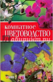 Комнатное цветоводствоКомнатные растения<br>Комната, украшенная цветами, вызывает чувство особого уюта и покоя.<br>В этой книге собраны описания более 500 видов комнатных растений, в том числе пока редко выращиваемых в наших домах. Даже не зная точного названия растения, по его описанию вы сможете правильно определить, что выращиваете, и овладеете искусством домашнего озеленения. <br>Советы любителям-цветоводам помогут выращивать растения красивыми и здоровыми, а заботы по уходу за зелеными питомцами превратят в самый лучший отдых.<br>