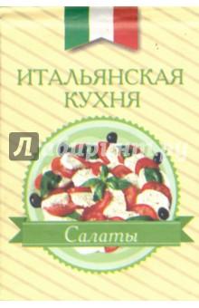Итальянская кухня. СалатыНациональные кухни<br>Миниатюрная книжка с итальянскими рецептами приведет в восторг всех почитателей вкусной и полезной пищи. С помощью магнита на обложке ее можно повесить в любое удобное место на кухне, и она всегда будет под рукой.<br>Миниатюрное издание.<br>