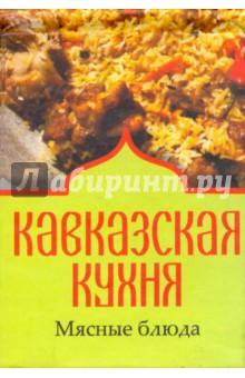 Кавказская кухня. Мясные блюдаНациональные кухни<br>Миниатюрная книжка с рецептами кавказской кухни приведет в восторг всех почитателей вкусной и полезной пищи. С помощью магнита на обложке ее можно повесить в любое удобное место на кухне, и она всегда будет под рукой.<br>Миниатюрное издание.<br>