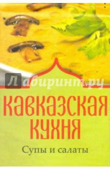 Кавказская кухня. Супы и салатыНациональные кухни<br>Миниатюрная книжка с рецептами кавказской кухни приведет в восторг всех почитателей вкусной и полезной пищи. С помощью магнита на обложке ее можно повесить в любое удобное место на кухне, и она всегда будет под рукой.<br>Миниатюрное издание.<br>