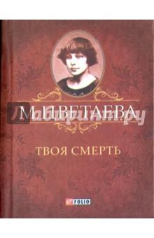 Твоя смертьЛитературоведение и критика<br>Марина Цветаева - великий поэт XX столетия. Ее творчество - это исповедь женщины с трудной судьбой, для которой поэзия и жизнь были нерасторжимы и требовали каждодневного мужества. <br>Весной 1926 года М. Цветаева заочно познакомилась с поэтом Райнером Марией Рильке. Их переписка продолжалась до его кончины 29 декабря 1926 года. Твоя смерть - это реквием, надгробное слово Цветаевой любимому ею поэту. В издание также вошел очерк о художнице-авангардистке Наталье Гончаровой.<br>