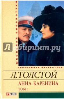 Анна Каренина. В 2-х томах. Том 1. Части 1-4 фото