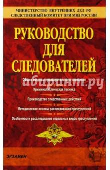 Руководство Для Следователей Под Ред Мозякова В.в. - фото 5