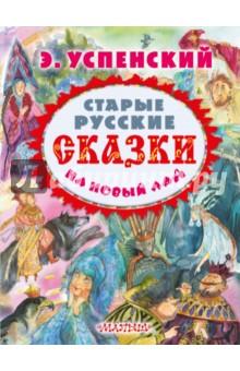 Старые русские сказки на новый лад фото