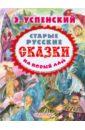 Старые русские сказки на новый лад