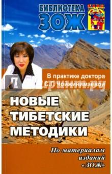 Новые тибетские методики в практике доктора С. Г. ЧойжинимаевойВосточная медицина<br>Почти пять лет назад в нашей Библиотеке ЗОЖ вышла первая книга доктора тибетской медицины, кандидата медицинских наук Светланы Чойжинимаевой Тайны тибетской медицины, а сотрудничаем мы со Светланой Галсановной уже более десяти лет. За прошедшее время мы получили от наших читателей немало свидетельств тому, что эти, казалось бы, чуждые нам методики работают и дают неплохие результаты. Бесспорным достоинством тибетской медицины является то, что она рассматривает организм в целом, имеет громадный (несколько тысяч лет) опыт наблюдений за закономерностями процессов в организме и устранения отклонений от нормы, причем в зависимости от типа конституции пациента.<br>В этой книге вы найдете подробнейшие тибетские методики, адаптированные для самостоятельного домашнего применения по лечению болезней органов дыхания, позвоночника, женских и мужских заболеваний, сосудов и обмена веществ, диабета, нервных и детских недугов.<br>