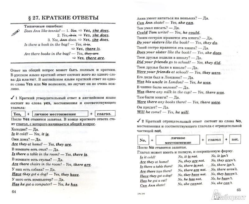Английский учебник 5 класс барашкова скачать