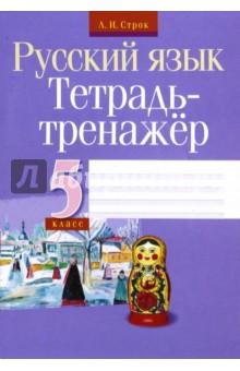 Строк Людмила Ивановна Русский язык. 5 класс. Тетрадь-тренажер