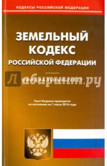 Земельный кодекс Российской Федерации по состоянию на 01.07.16 г