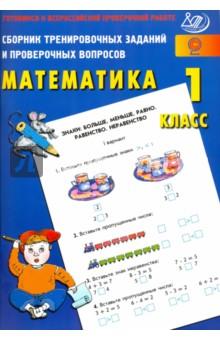 Математика 1кл Сборник тренировочных заданий. ВПР, Баталова В.К.