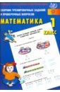 Обложка Математика 1кл Сборник тренировочных заданий. ВПР