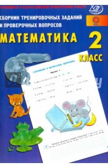 Баталова В.К. Математика. 2 класс. Сборник тренировочных заданий и проверочных вопросов. ФГОС