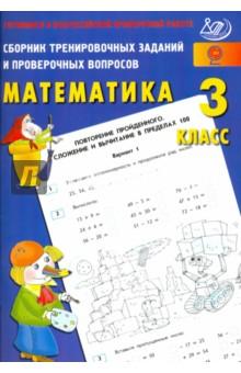 Математика 3кл Сборник тренировочных заданий, Баталова В.К.