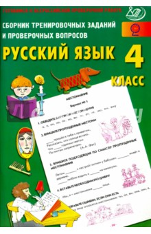 Русский язык 4кл Сбор. тренир. задан. и пров. вопр, Литвинова Е.А.