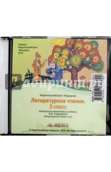 Литературное чтение. 2 класс. Электронное приложение к учебнику В. Ю. Свиридовой (CD)