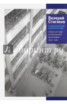 От пиктореализма к фоторепортажу. Очерки истории отечественной фотографии 1900-1950