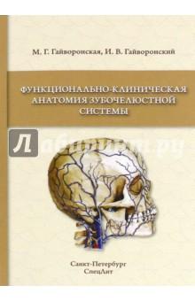 Функционально-клиническая анатомия зубочелюстной системы. Учебное пособие для медицинских вузовСтоматология<br>В учебном пособии дано четкое определение зубочелюстной системы и подробно, с функционально-клинических позиций, рассматривается строение основных ее составляющих: верхней и нижней челюстей, а также связанных с ними зубов. Представленная работа включает шесть основных разделов.<br>Пособие предназначено для студентов, интернов и ординаторов факультета стоматологии и медицинских технологий. Оно также может быть полезно практикующим врачам-стоматологам и челюстно-лицевым хирургам.<br>