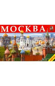 Москва. Памятники архитектуры, соборы, церкви, музеи, театрыПутеводители<br>Москва - это не только один из крупнейших мегаполисов мира, но и город, изобилующий памятниками истории и культуры.<br>