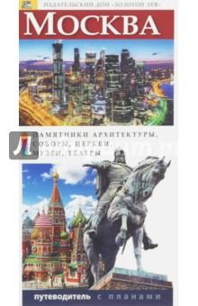 МоскваПутеводители<br>В путеводителе подробно описаны достопримечательности Москвы. Вы без труда сможете найти интересующие вас памятники архитектуры, соборы, церкви, музеи, театры.<br>Данный путеводитель будет полезен любому путешественнику.<br>