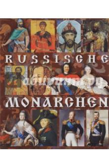 Монархи России на немецком языке