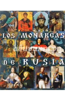 Монархи России на испанском языке