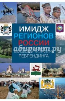 Имидж регионов России. Инновационные технологии и стратегии ребрендинга