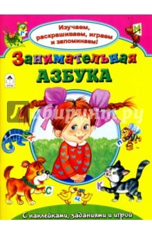 Занимательная азбукаЗнакомство с буквами. Азбуки<br>У вас в руках замечательный помощник для изучения ребёнком азбуку. Ребёнок подберёт правильную наклейку к букве. В книге находится вкладка с заданиями для закрепления знания букв и обучения детей чтению.<br>Для чтения взрослыми детям.<br>