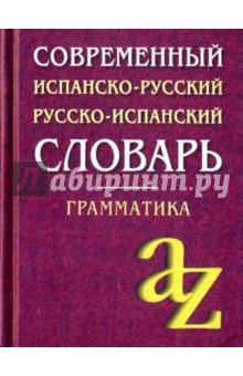 Современный испанско-русский, русско-испанский словарь. Грамматика