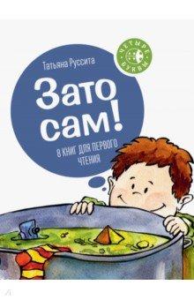 Зато сам!Обучение чтению. Буквари<br>О книге<br>Набор из 8 книг, которые ребенок сможет прочитать сам. В каждой книге - забавная история, написанная короткими словами, в каждом из которых не больше четырех букв. Ребенок непременно будет горд, что смог осилить целую книгу! А потом и все восемь.<br><br>Какой должна быть первая книга, которую ребенок сможет прочитать сам?<br><br>Небольшого формата, чтобы было удобно держать ее в руках.<br><br>С крупными буквами, чтобы не напрягать зрение.<br><br>С простыми словами, чтобы буквы легко складывались в слоги.<br><br>Короткой, чтобы было чувство, что ты прочитал целую книгу.<br><br>С забавным сюжетом, чтобы было веселее.<br><br>И, конечно, с цветными картинками.<br><br>Книги детского автора и иллюстратора Татьяны Русситы именно такие! Маленькие, тонкие и с крупными буквами. Самые длинные слова в них состоят всего из четырех букв, а акварельные рисунки прекрасно иллюстрируют короткие истории с неожиданными концовками. Даже если ребенок знает еще не все буквы алфавита - не беда! Увлеченный сюжетом, он довольно быстро сможет сложить их в простые слова.<br><br>Что входит в комплект<br>8 книг разного уровня сложности - от самой простой до самой сложной:<br><br>Бум-бом!<br><br>Это сон?<br><br>Ты кто?<br><br>В лесу<br><br>Слон и буря<br><br>Зато сам!<br><br>Муха<br><br>Мой зуб<br><br>8 наклеек Прочитано. Прочитал книгу - получаешь наклейку, которую можно приклеить на обложку книги или в любое другое место.<br><br>Советы родителям о том, как читать эти книги с ребенком.<br><br>Для кого эта книга<br>Для детей 3-6 лет, которые учатся читать самостоятельно.<br><br>Об авторе<br>Татьяна Руссита - иллюстратор и автор детских книг. Родилась в Риге, сейчас живет в Норвегии. Татьяна пишет о себе: Мы живем в Тромсё, за полярным кругом. Долгими зимними вечерами я рисую картинки и подписываю их. Или наоборот. Так получаются книжки. Потом мой муж Саша читает их Юльке и Янке, и они втроем рассказывают мне, где что нужно поправить. Жить с тремя су