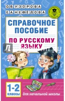 Справочное пособие по русскому языку. 1-2 классыРусский язык. 1 класс<br>В данном пособии представлен материал для учащихся начальных классов по русскому языку. В пособии дано поурочное планирование. К каждому уроку разработана самостоятельная работа трёх уровней. Первый уровень - базовый, второй - повышенной трудности, третий - творческий. Уровень ребёнок выбирает самостоятельно либо по рекомендации учителя.<br>Это пособие можно использовать в качестве основного или дополнительного материала на уроках русского языка и для занятий дома.<br>